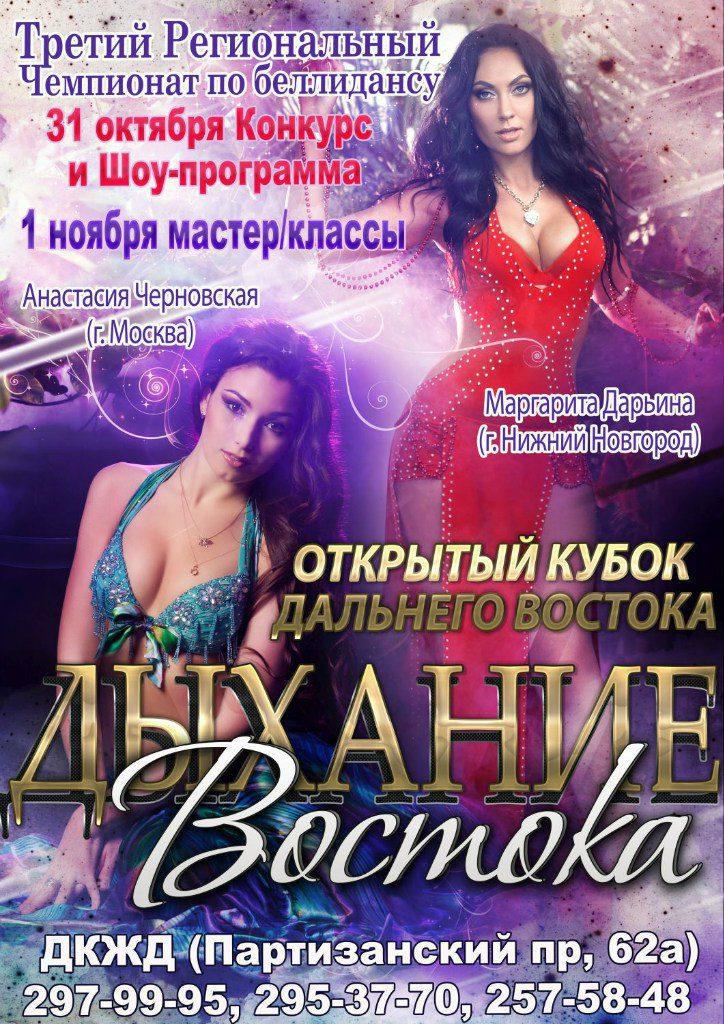 Anastasia Chernovskaya in Vladivosotok
