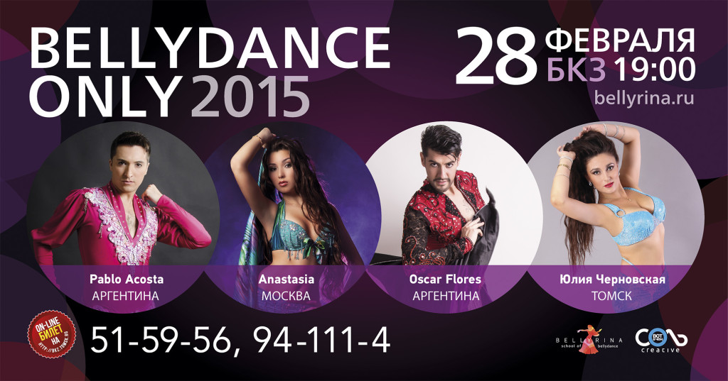 Bellydance Only 2015