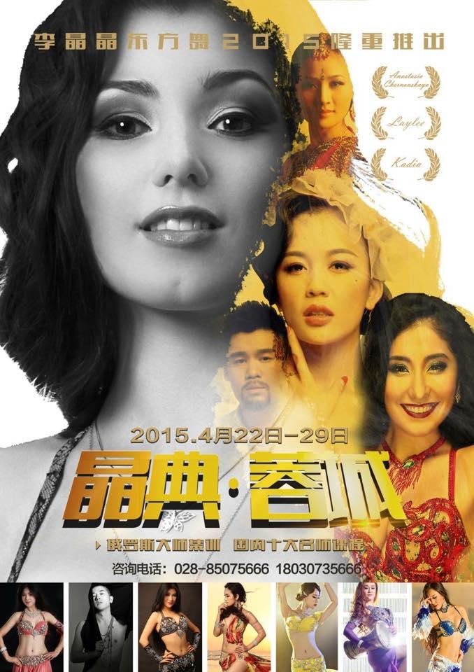 Chengdu 2015